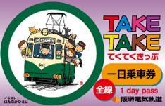 new_tekuteku_ticket.jpg